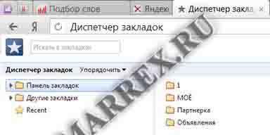 Создание папки в Яндекс браузере неизвестной версии