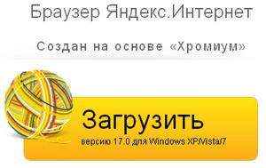 Список всех браузеров : Яндекс Интернет - первая версия браузера .