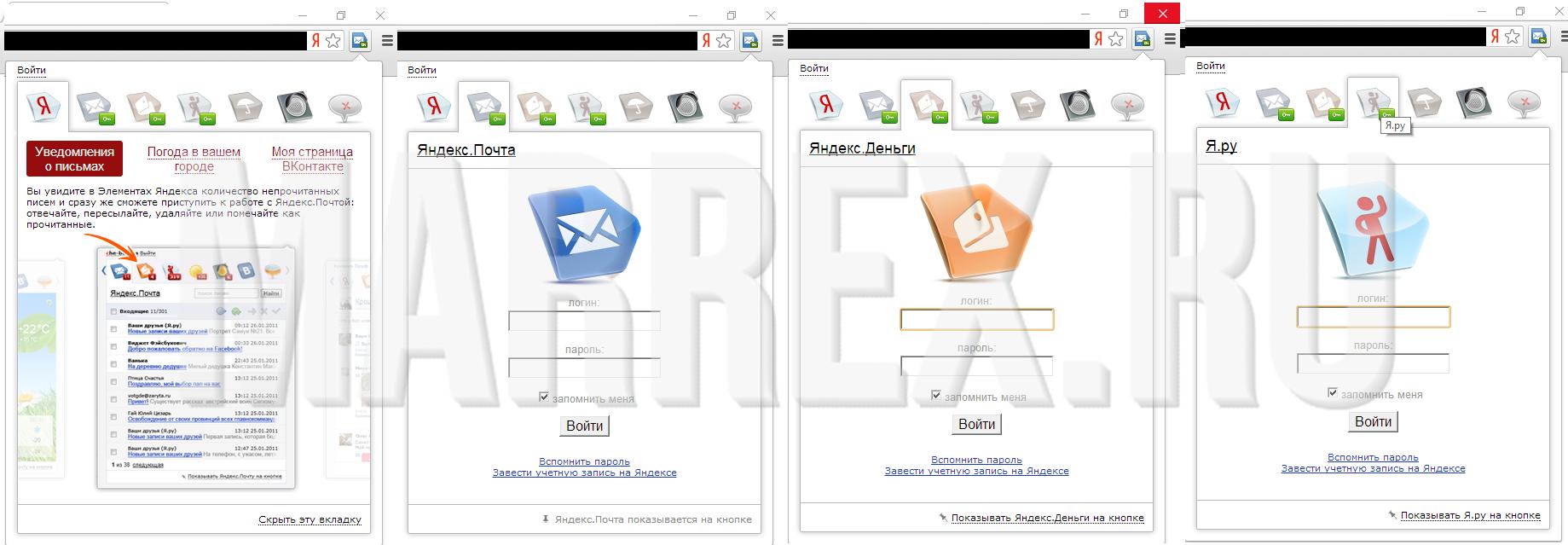 Google Chrome 15 rus (Yandex версия)