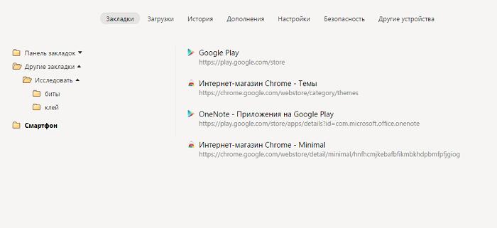 Удаляем закладки в Яндекс браузере?