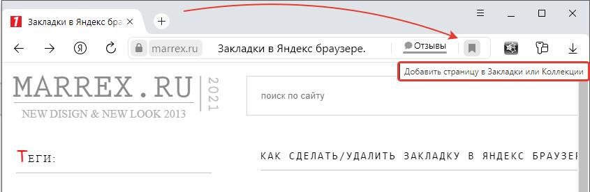 Закладки в Яндекс браузере?
