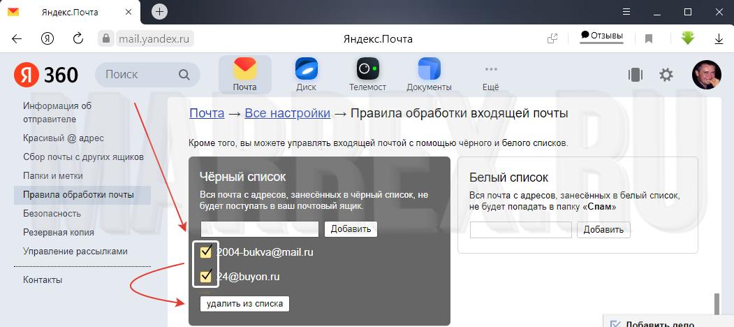 Яндекс почта  как убрать  из черного списка
