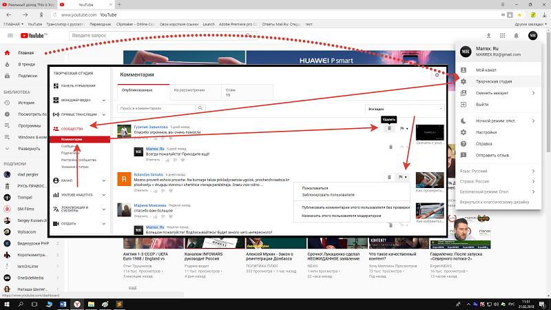 Где комментарии на youtube
