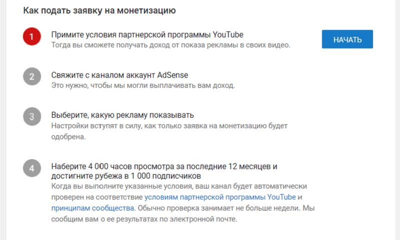 Новые правила Youtube 2018