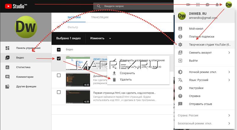 Как удалить видео с youtube в новом интерфейсе